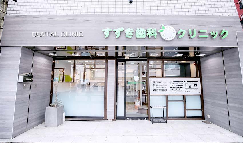 すずき歯科クリニック医院外観の写真