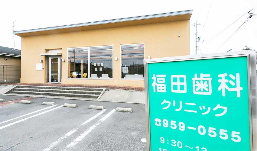 福田歯科クリニック 医院外観の写真