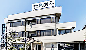 若島歯科医院 医院外観の写真