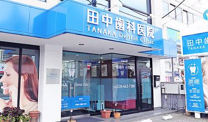 田中歯科医院医院外観の写真