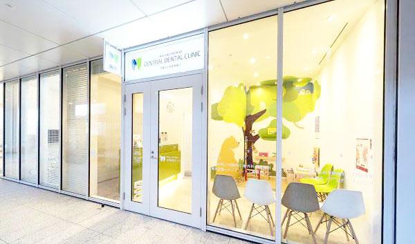 目黒駅前セントラル歯科医院外観の写真