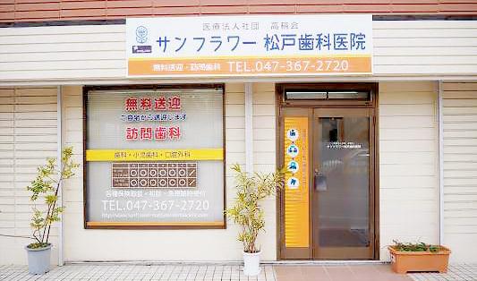 サンフラワー松戸歯科医院 医院外観の写真