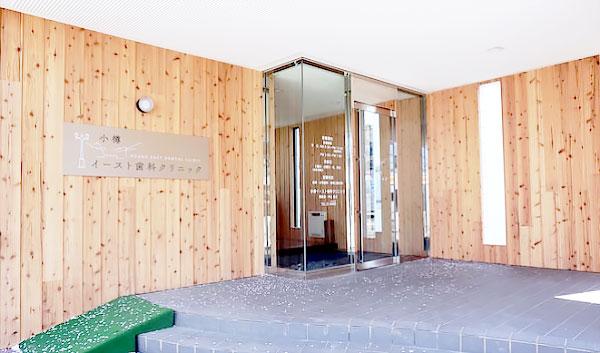 小樽イースト歯科クリニック 診療室内を含む写真