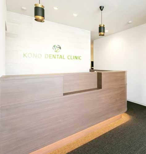 こうの歯科・矯正歯科クリニック 受付を含む写真