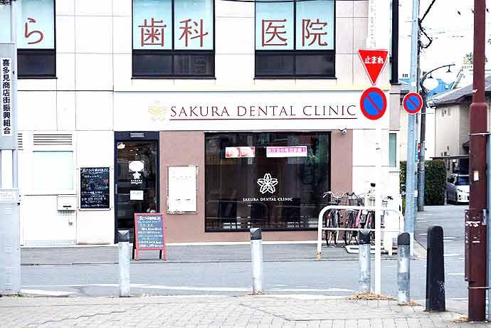 第2さくら歯科医院 医院外観の写真
