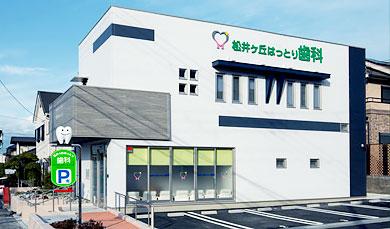 松井ヶ丘はっとり歯科医院外観の写真