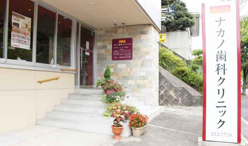 ナカノ歯科クリニック医院外観の写真
