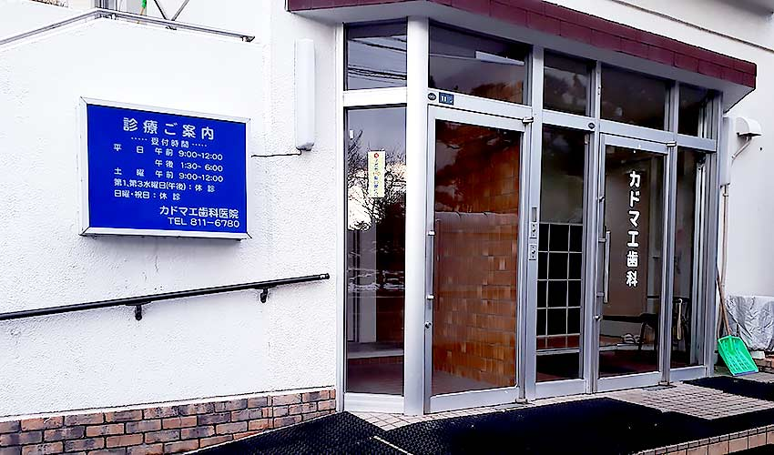 カドマエ歯科医院 医院外観の写真