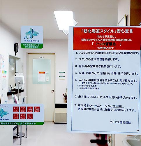 カドマエ歯科医院 その他
