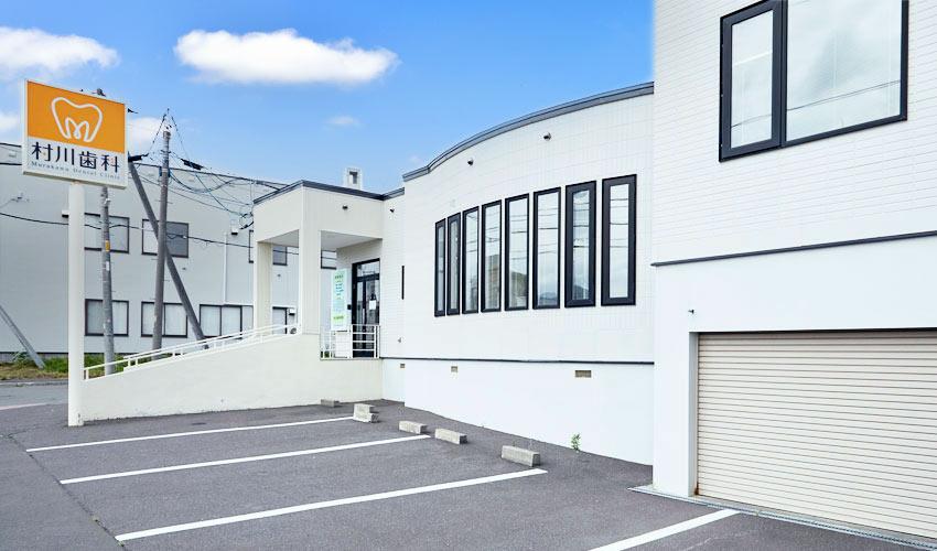 村川歯科医院 医院外観の写真