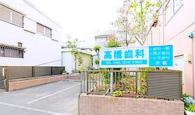 高橋歯科 医院外観の写真