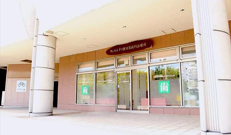 ウェルシティ横須賀歯科診療所医院外観の写真