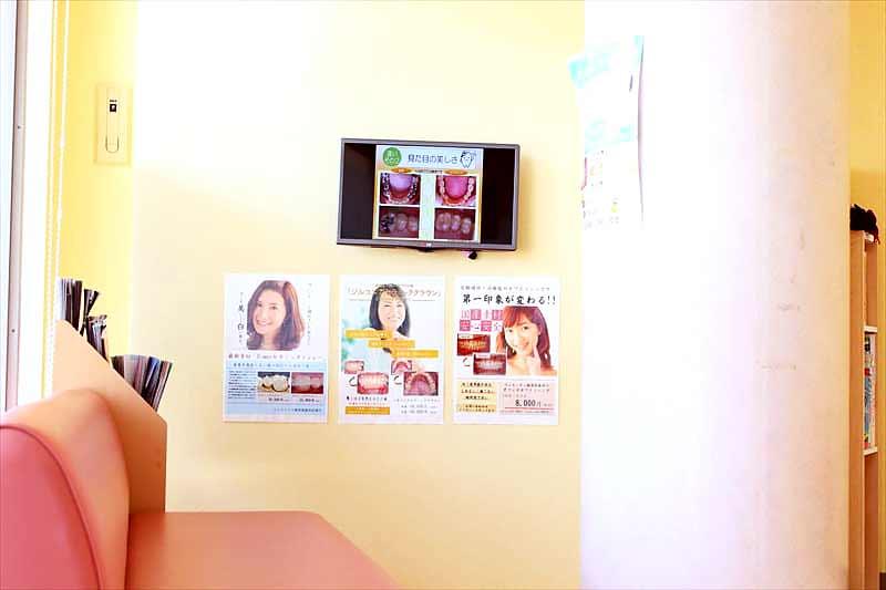 ウェルシティ横須賀歯科診療所 診療室内を含む写真