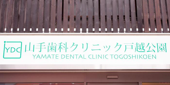 山手歯科クリニック戸越公園医院外観の写真