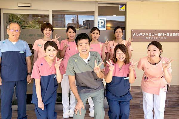 よしみファミリー歯科・矯正歯科 スタッフの写真