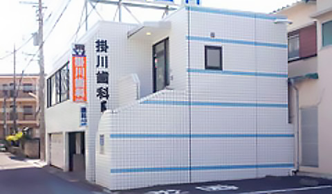 掛川歯科医院医院外観の写真