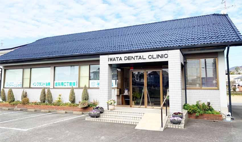 いわた歯科医院 医院外観の写真