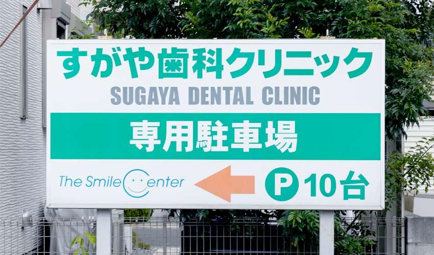すがや歯科クリニック その他