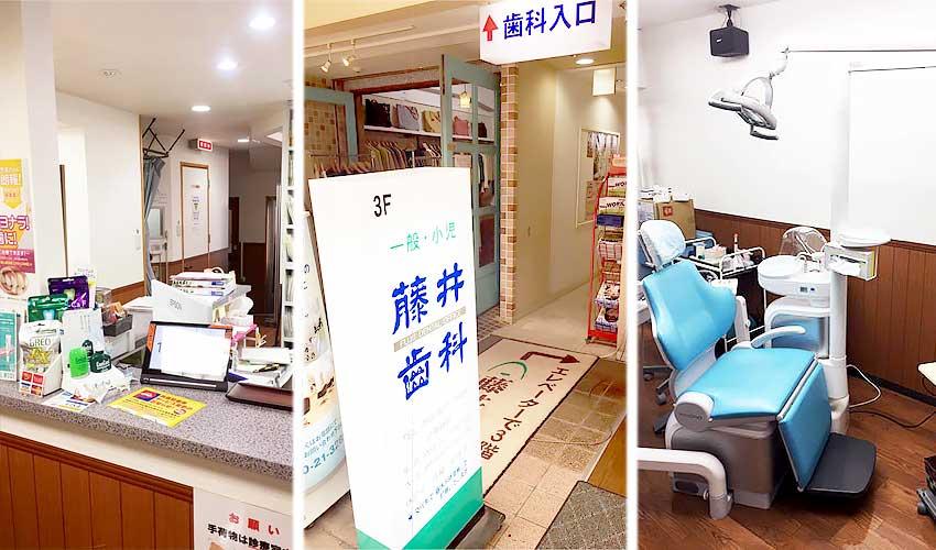 藤井歯科浜町診療所医院外観の写真