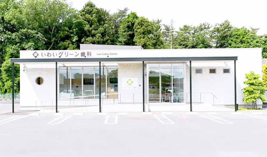 いわいグリーン歯科医院外観の写真