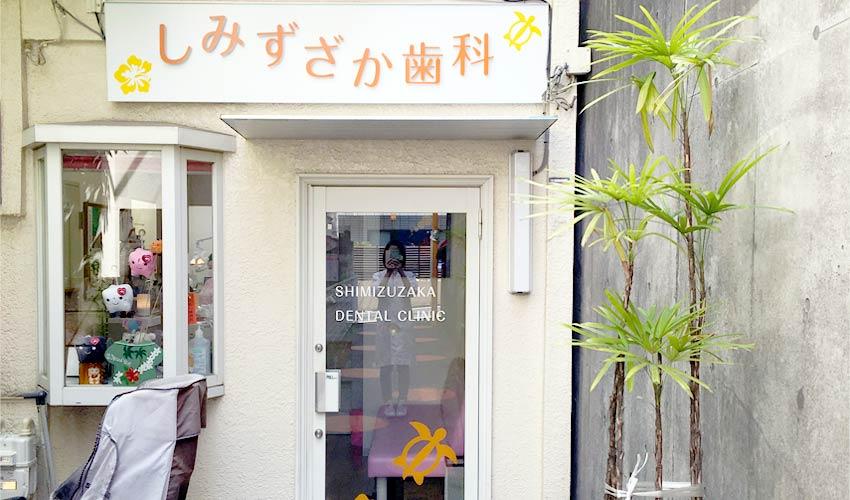 清水坂歯科医院 医院外観の写真