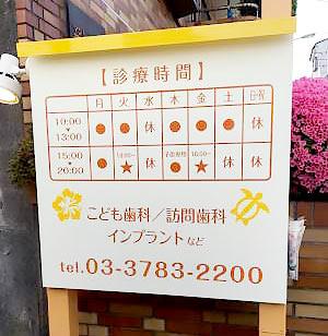 清水坂歯科医院 清水坂からの看板写真