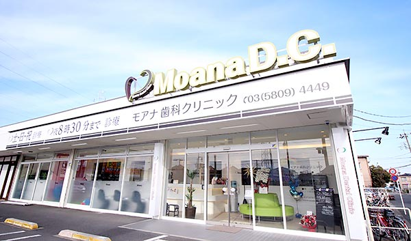モアナ歯科クリニック 竹ノ塚医院医院外観の写真