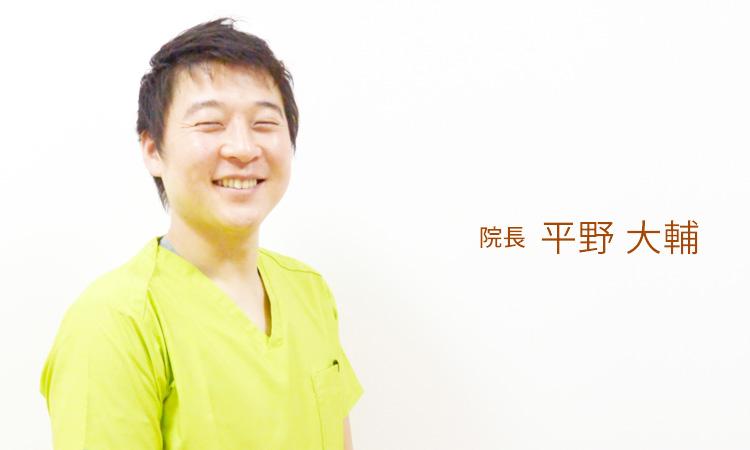 ひらの歯科医院 院長の写真