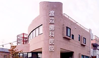 渡辺歯科医院 医院外観の写真