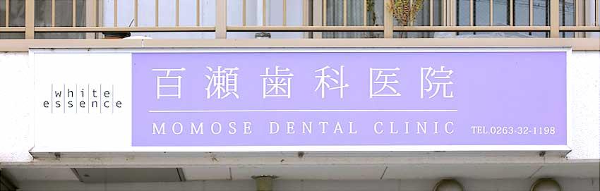 百瀬歯科医院 医院外観の写真