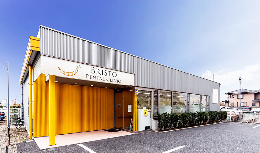 BRISTO DENTAL CLINIC 医院外観の写真