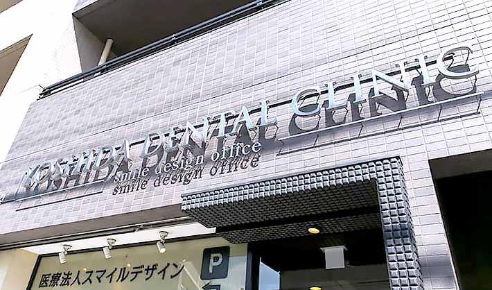 吉田歯科医院外観の写真