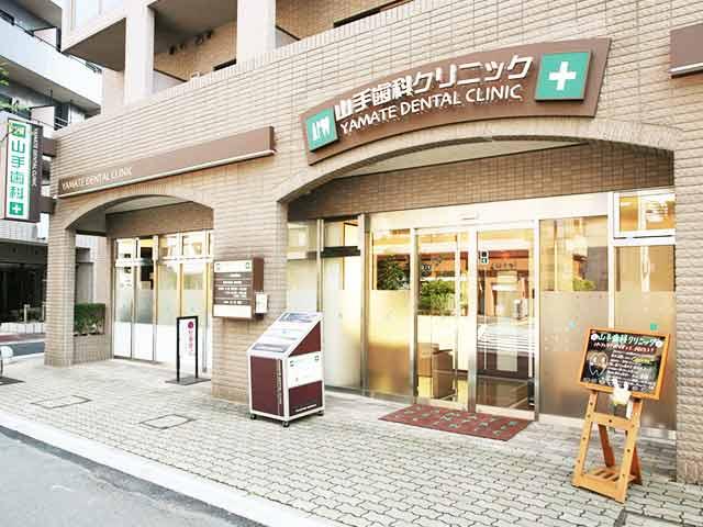 山手歯科クリニック 医院外観の写真