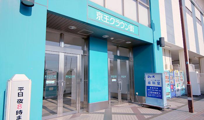 けいおう橋本駅歯科室医院外観の写真