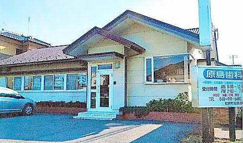 原島歯科医院 医院外観の写真