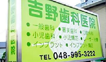 医療法人社団吉野歯科医院 医院外観の写真