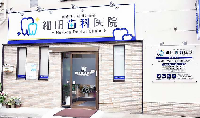 細田歯科医院 医院外観の写真