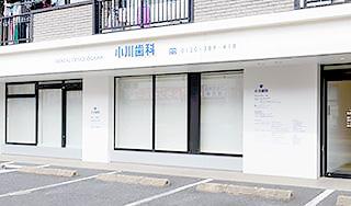小川歯科 医院外観の写真