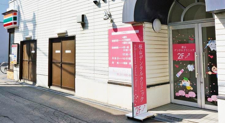 桜山デンタルクリニック 受付を含む写真