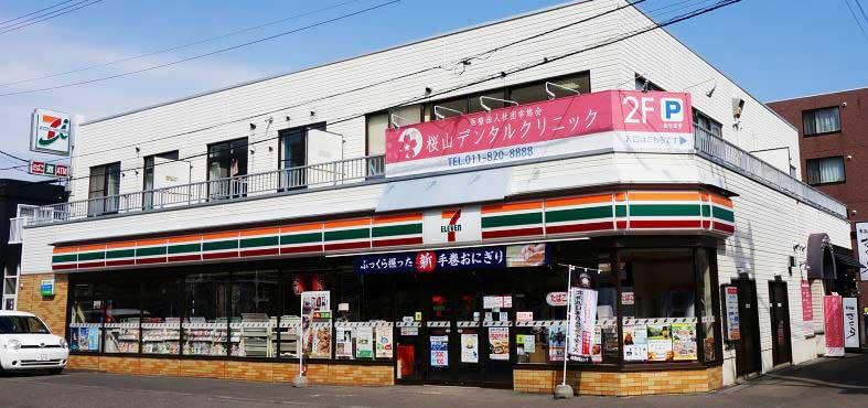 桜山デンタルクリニック 医院外観の写真