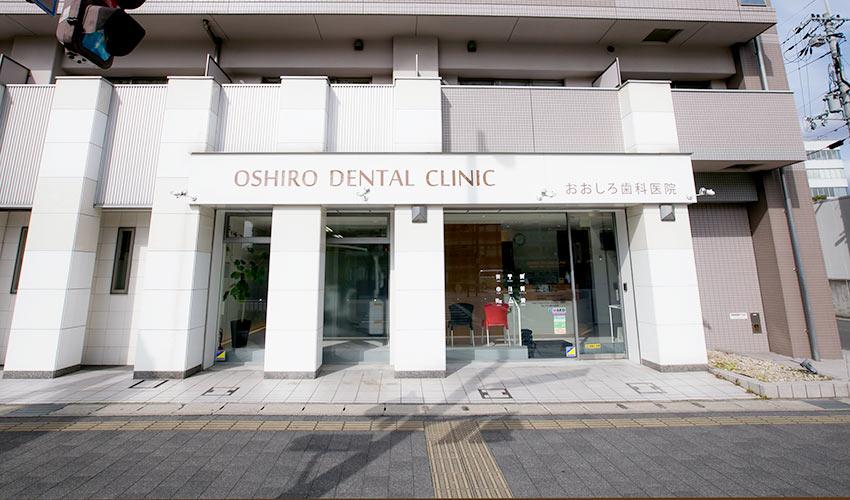 おおしろ歯科医院医院外観の写真