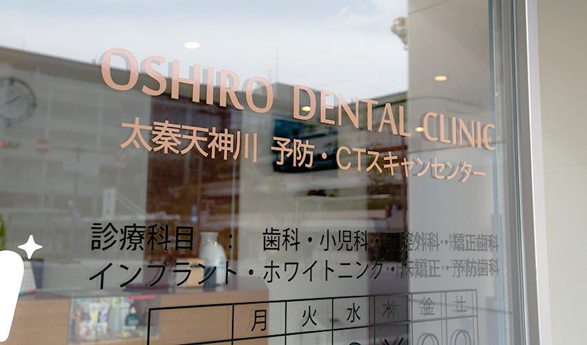 おおしろ歯科医院 その他