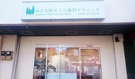あざみ野ポプラ歯科クリニック 医院外観の写真