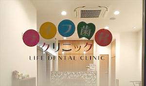 ライフ歯科クリニック 医院外観の写真